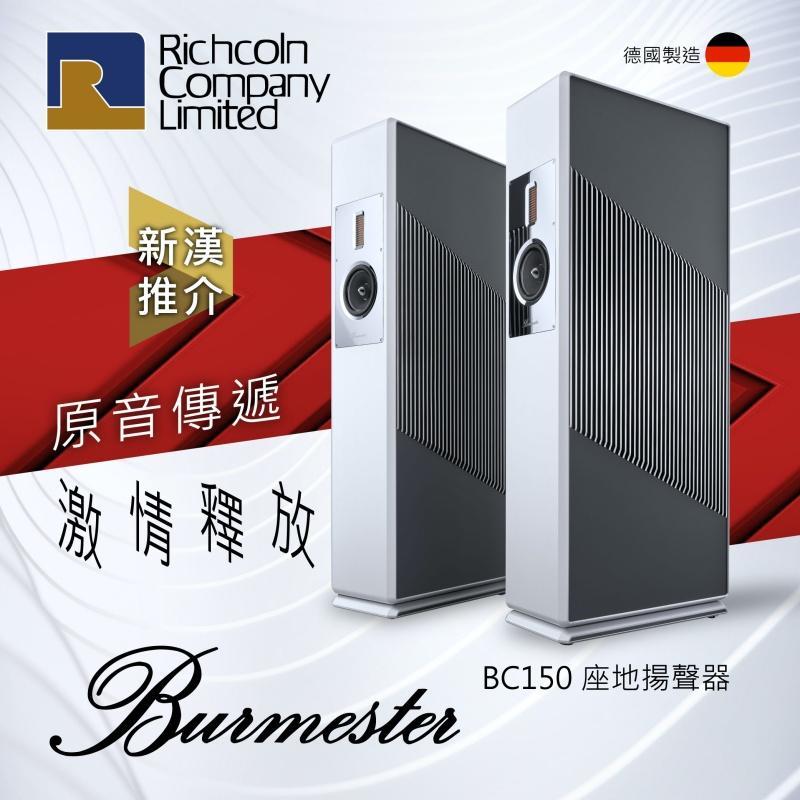 原音傳遞、激情釋放 – Burmester 次旗艦 BC150 座地揚聲器