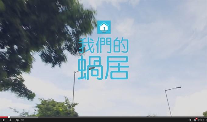 微電影「我們的蝸居」網上公映 福特香港全力支持