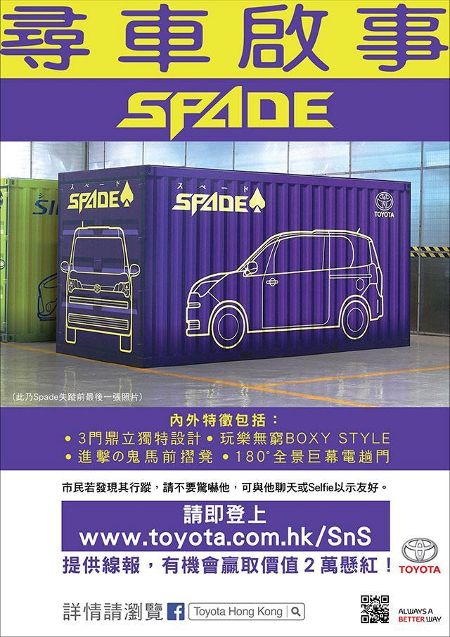 Toyota 緊急呼籲各界協助 搜尋於香港走失的兩款新車