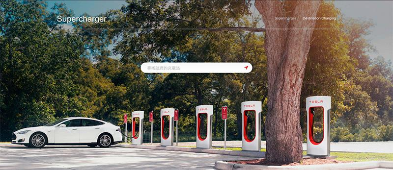 Tesla 又一城 Supercharger 超級充電站正式啟用