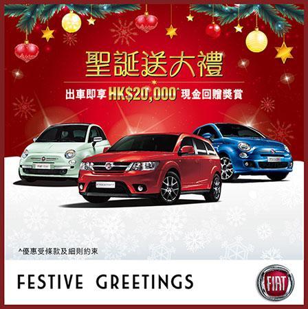 FIAT 潮流先驅聖誕送大禮