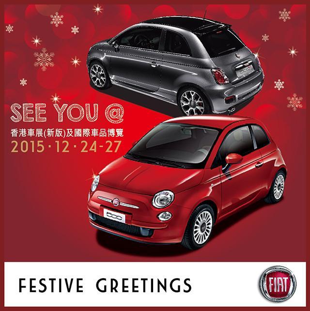 意大利潮車品牌 FIAT  參展車展及車品博覽