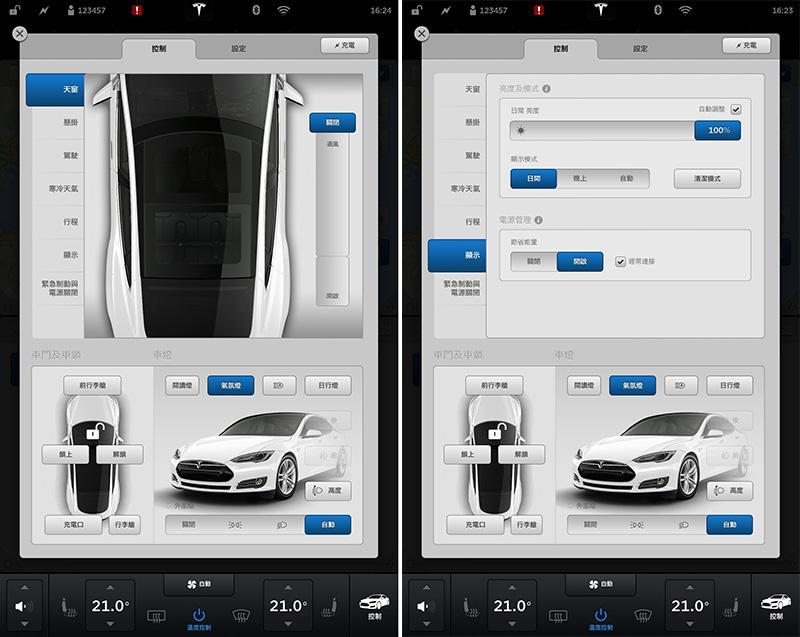 Tesla Model S 功能持續改進