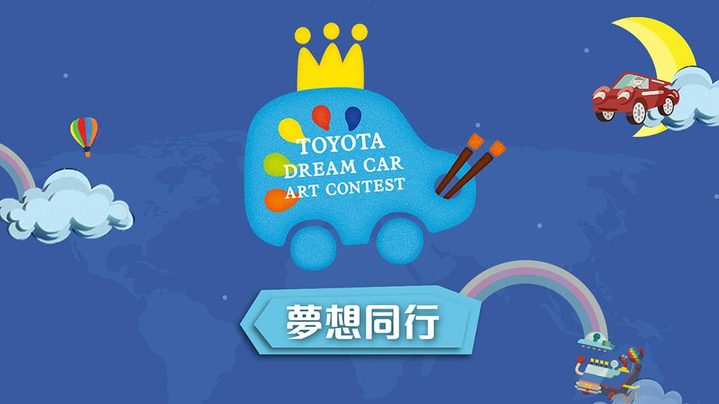 「2016 Toyota Dream Car Art Contest」首度登陸香港