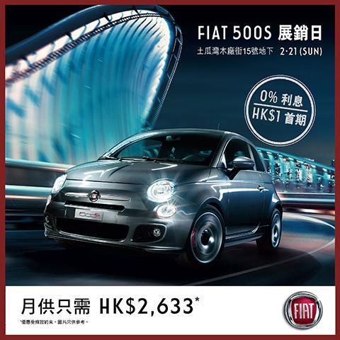 Fiat 土瓜灣木廠街展銷日  $1 首期搶購 500S 揭背小跑車