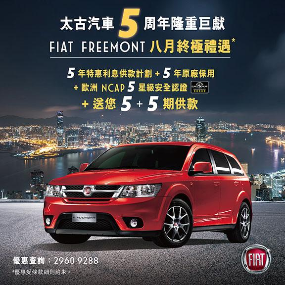 太古汽車 5 周年隆重巨獻    Fiat Freemont 八月終極禮遇