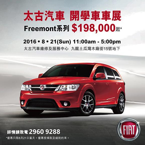 太古汽車開學車禮遇    Freemont 系列 $198,000 起