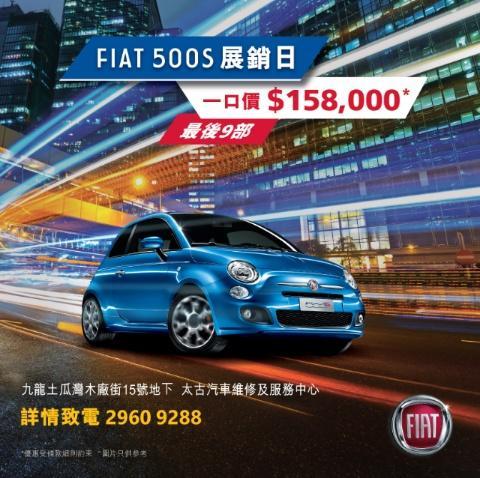 意大利潮流先驅 Fiat 500S 展銷日