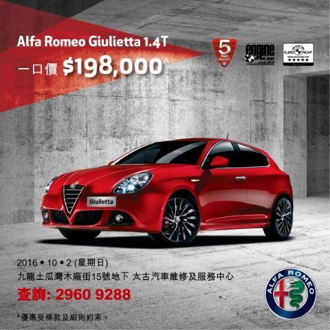 Alfa Romeo 展銷日  Giulietta 1.4T 一口價 $198,000