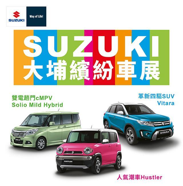 Suzuki 大埔繽紛車展  多款人氣型號潮爆展出