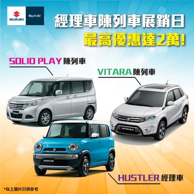 Suzuki 經理車/陳列車展銷日  優惠最高可達 $20,000
