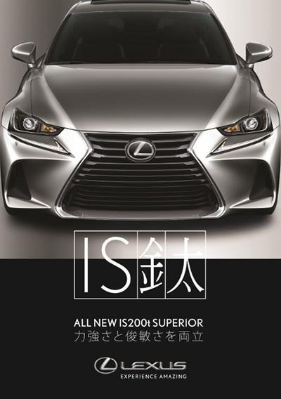 Lexus 本週末 IS200t 首度 YOHO MALL 公開展出