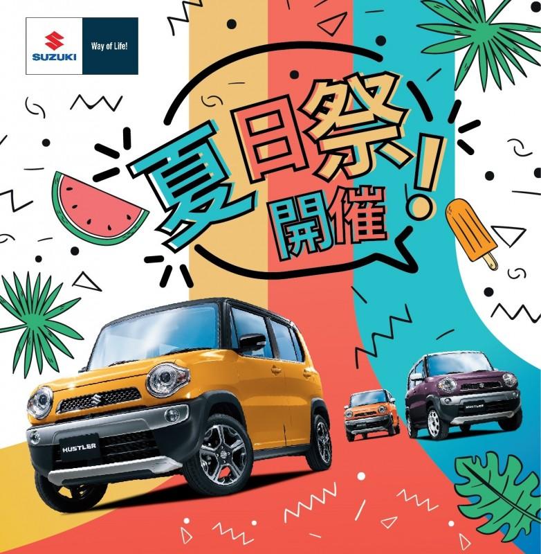 Suzuki Hustler 夏日繽紛狂賞