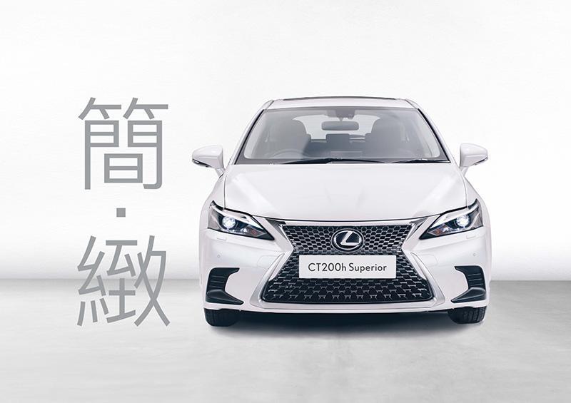 全新 2018 Lexus CT 本週末荃灣廣場首展