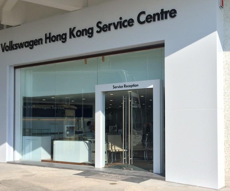 全新 Volkswagen 鴨脷洲維修中心正式投入服務