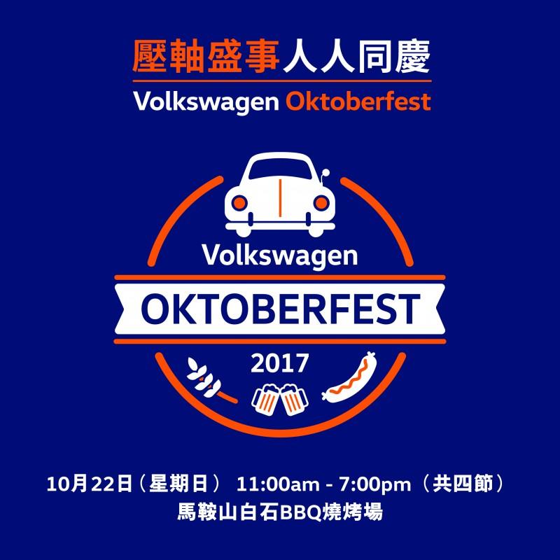 全港首辦 Volkswagen Oktoberfest 與車迷一同慶祝成立 80 周年