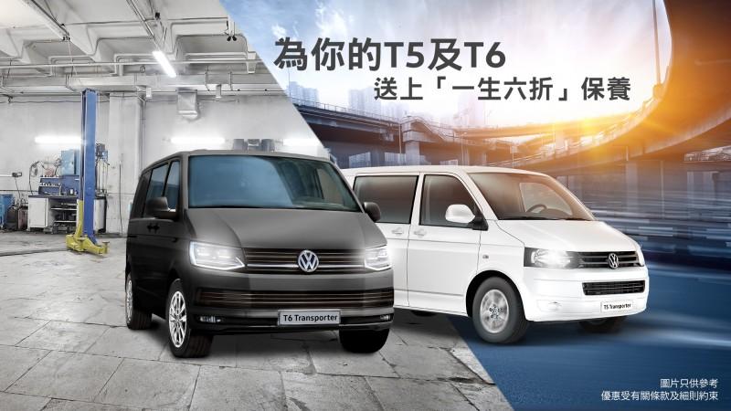 Volkswagen 為 T5 及 T6 Transporter 提供「一生六折」保養計劃