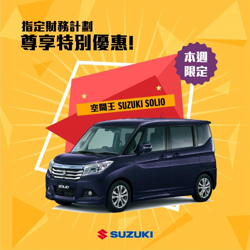 Suzuki Solio 指定財務計劃出車 尊享特別優惠
