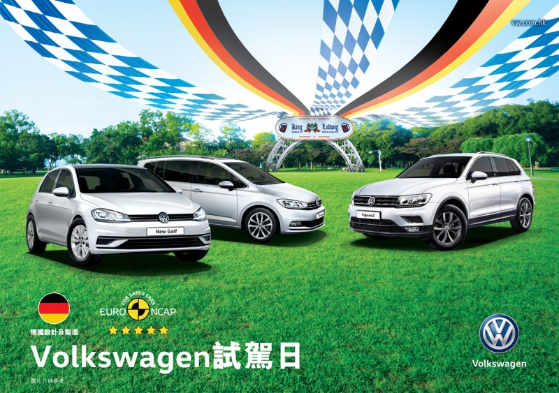 Volkswagen 試駕日 本週末强勢進駐元朗 King Ludwig Beerhall 德國餐廳