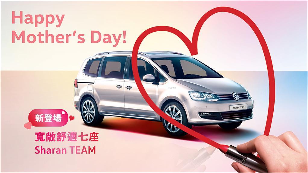 Volkswagen 於本週末在全線陳列室舉行母親節車展