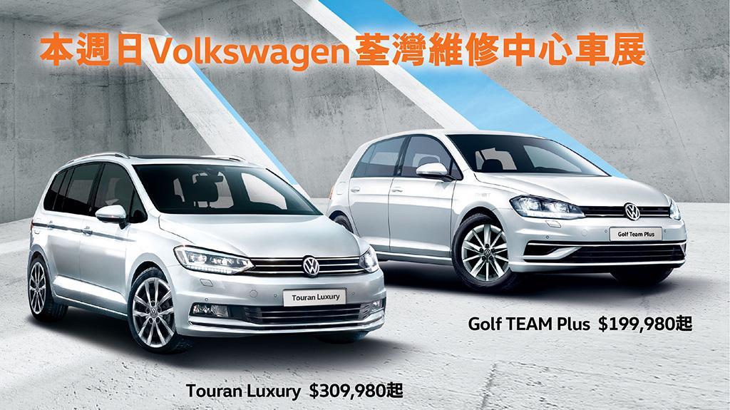 本周日 Volkswagen 荃灣維修中心車展