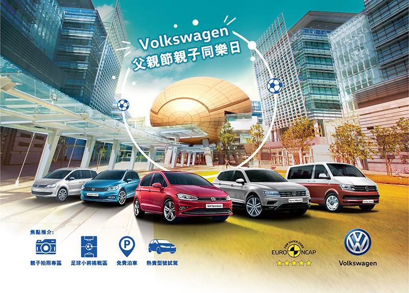 Volkswagen 父親節親子同樂日 選購新車即享三重驚喜優惠