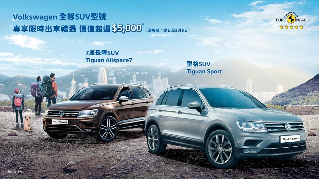 Volkswagen Tiguan 系列 SUV 試駕日