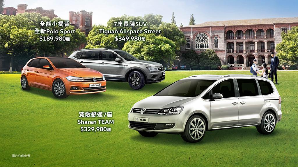 Volkswagen「Back to School」限時三重賞