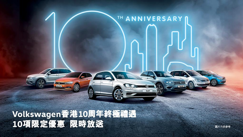 Volkswagen 香港 10 周年終極禮遇