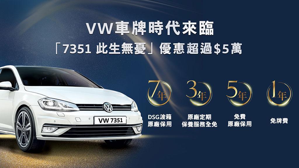 Volkswagen 推出「7351 此生無憂」禮遇 優惠總值超過 $5萬