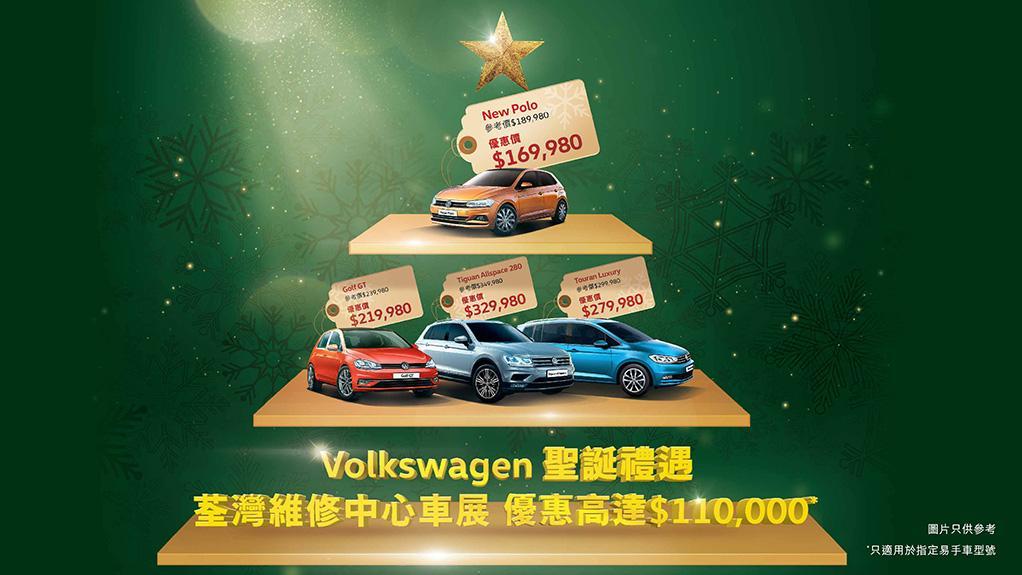 本周日 Volkswagen 荃灣維修中心 2018 Final Sale 終極車展