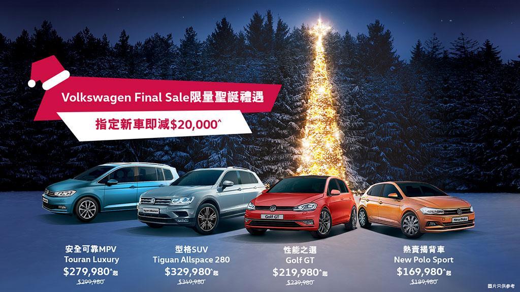 Volkswagen 年度 Final Sale 登陸灣仔及九龍灣陳列室