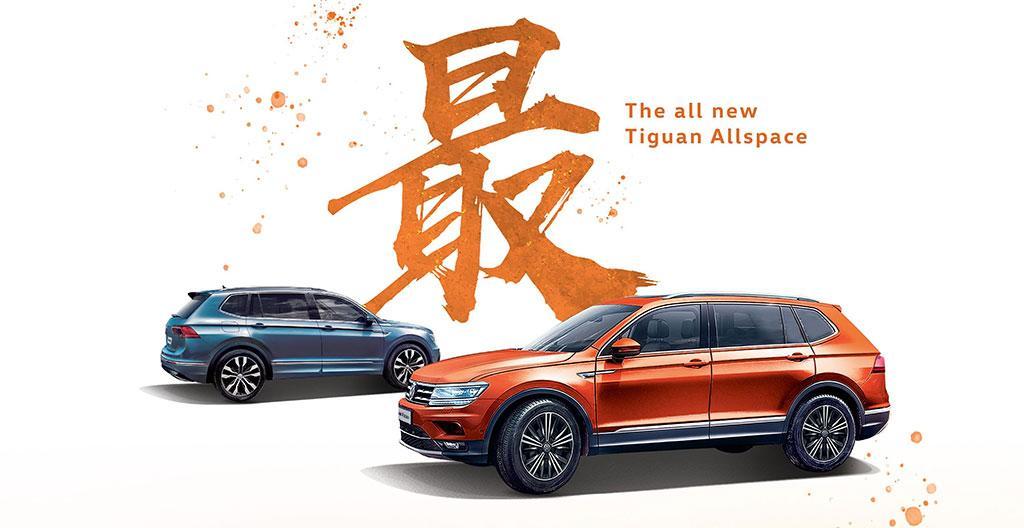 Volkswagen Tiguan Allspace 系列推出新年驚喜優惠價