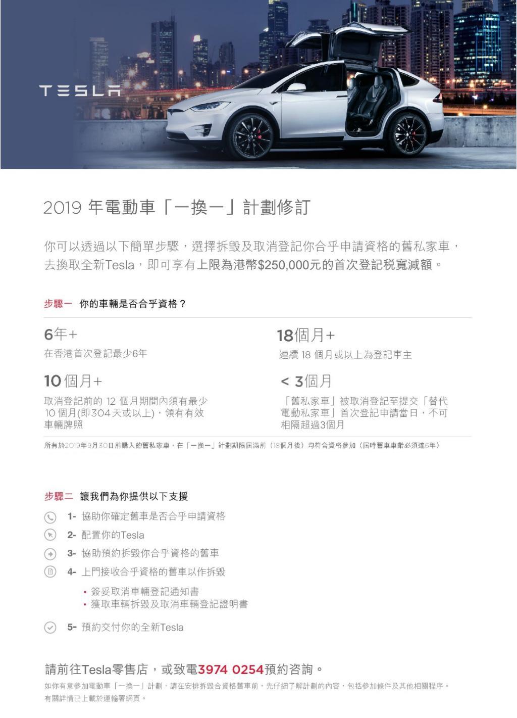 2019 電動車「一換一」計劃修訂資料