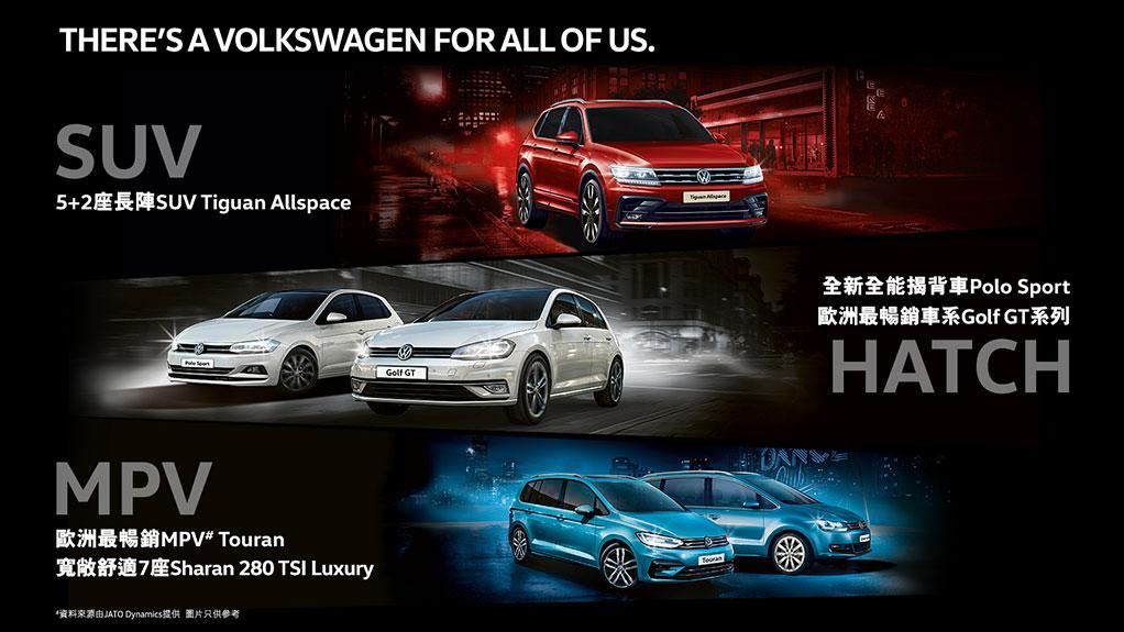 Volkswagen 將於本周末在荃灣廣場舉行車展