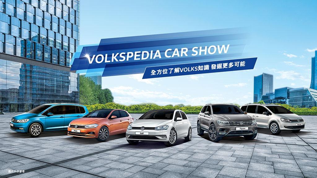 本周日鴨脷洲維修中心 Volkspedia 車展   全線車系尊享 $1 首期出車優惠
