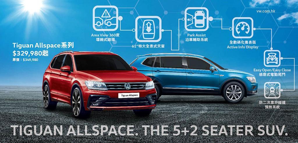 本周末 Volkswagen 九龍灣陳列室 Tiguan Allspace 科技體驗日