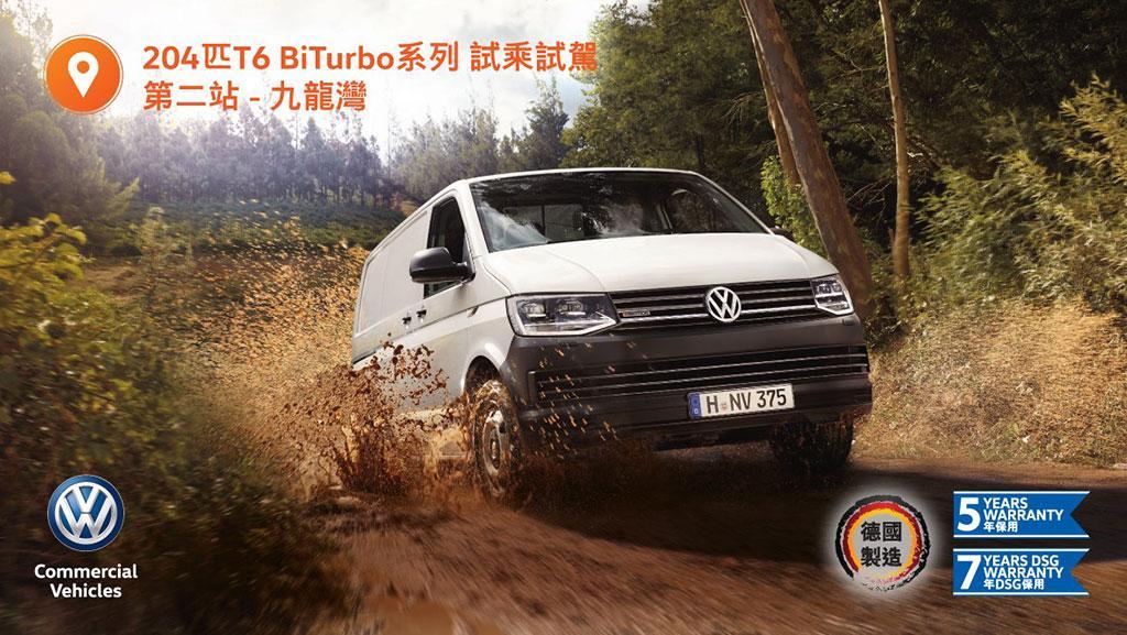Volkswagen 本周末九龍灣陳列室 T6 Transporter BiTurbo 試乘試駕活動