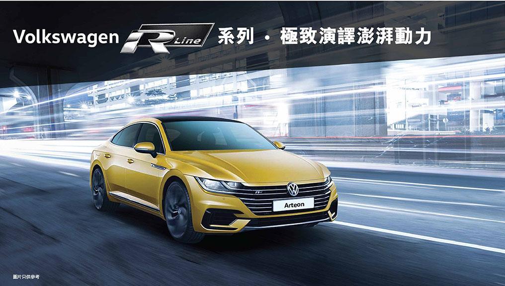 Volkswagen R-Line 系列  現已矚目列陣各大陳列室及可供試駕