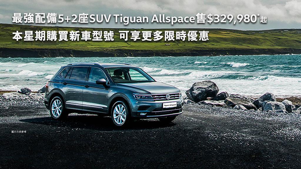 本周末購買指定 Tiguan Allspace 型號  即送首年牌費及首年保費
