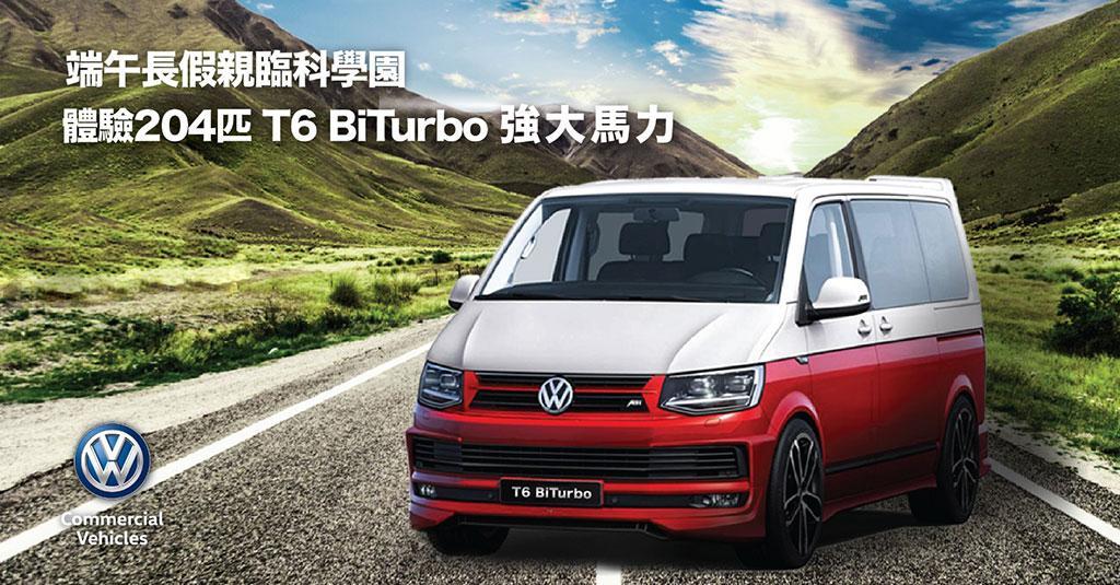 Volkswagen 商用車 T6 Transporter BiTurbo 科學園試駕日