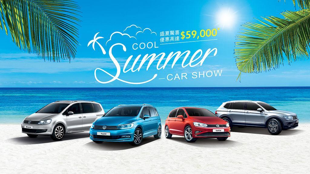 本週末 Volkswagen 九龍灣陳列室 Cool Summer Car Show