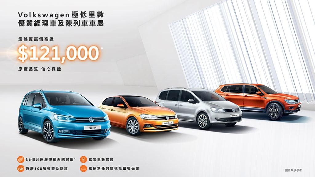 本周日 Volkswagen 屯門維修中心 精選易手車及新車車展