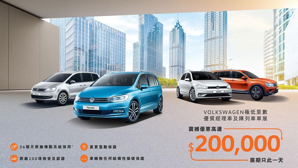 本周日 Volkswagen 鴨脷洲維修中心 精選易手車及新車車展