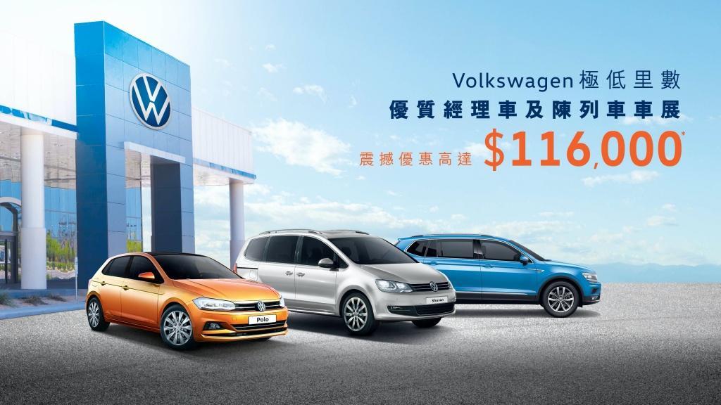 本周日 Volkswagen 荃灣維修中心 精選易手車及新車車展