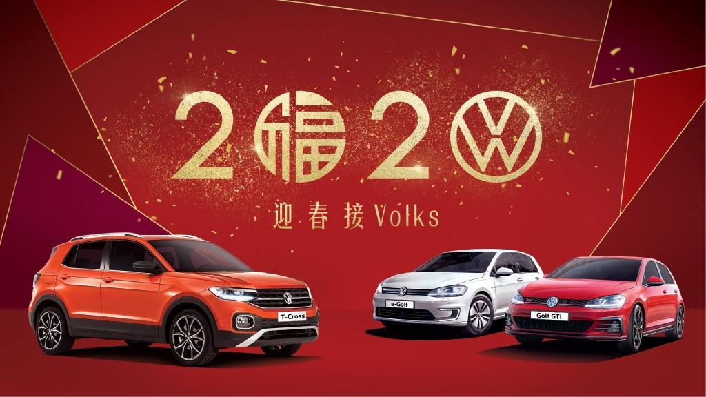 2020 迎春接 Volks  全新 T-Cross 限量賀歲禮遇  優惠高達 $30,000