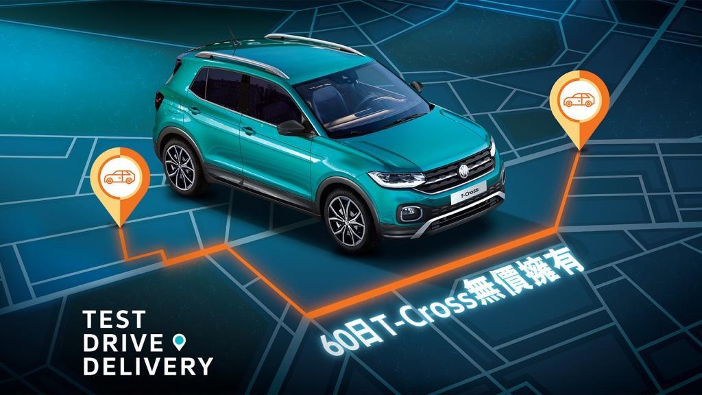 防疫自駕 • Volkswagen Test Drive Delivery 點對點試駕服務