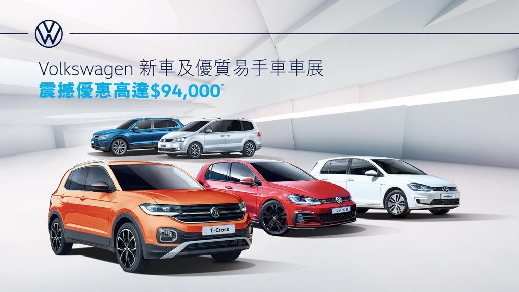 本周日 Volkswagen 荃灣維修中心 新車及易手車車展