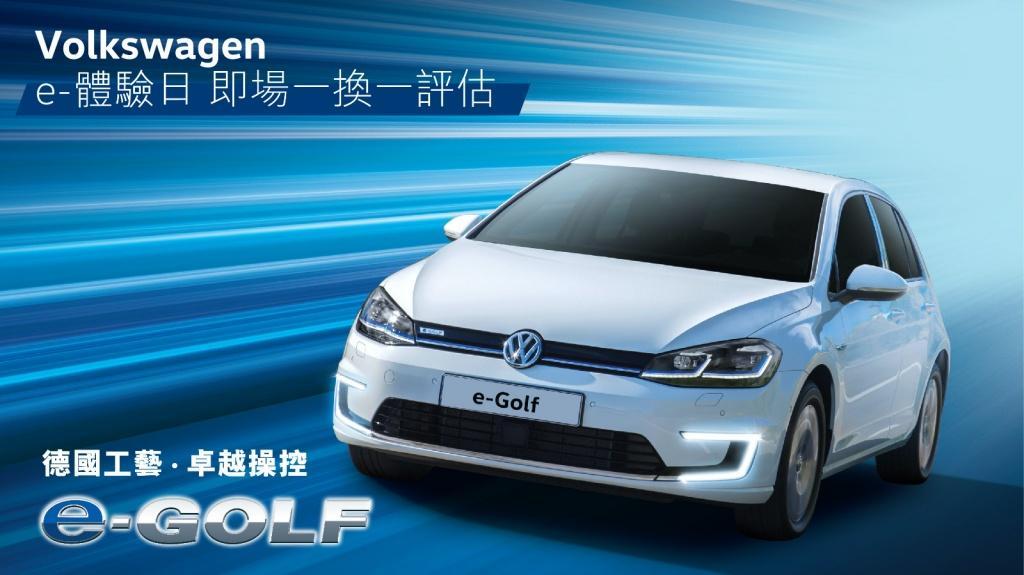 本週末 Volkswagen e-體驗日 即場「一換一」評估