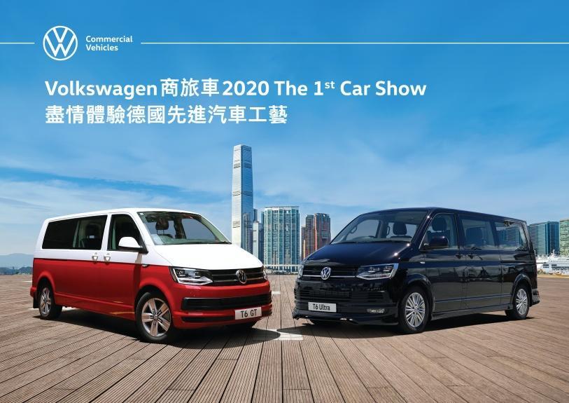 Volkswagen 商旅車 2020 The 1st Car Show